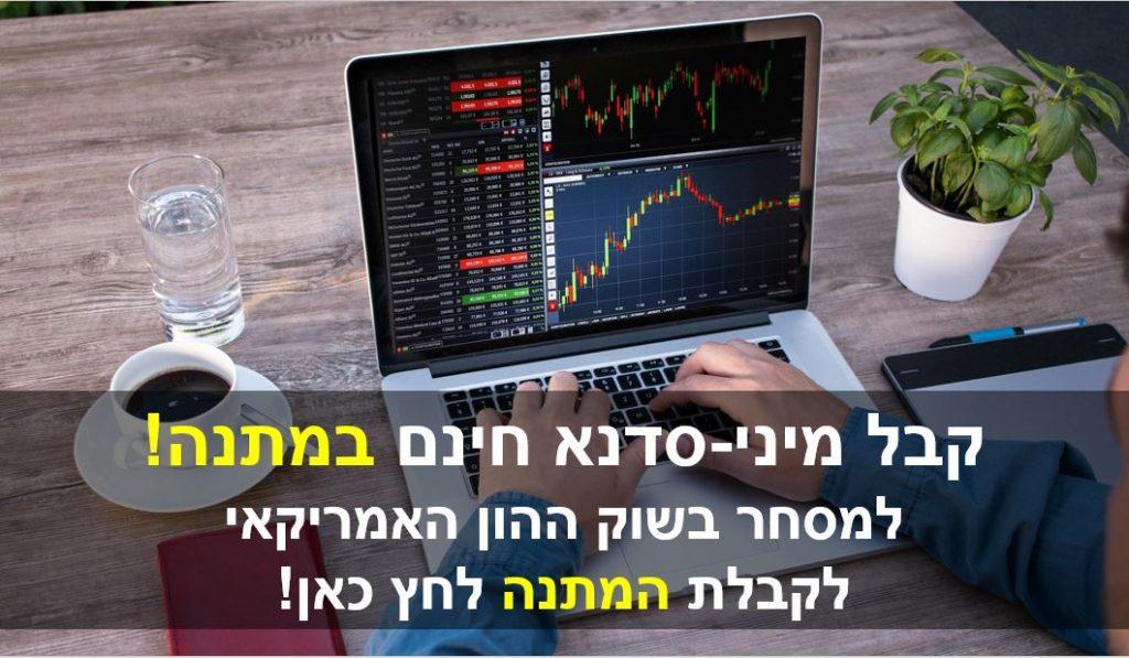 לסחור במניות