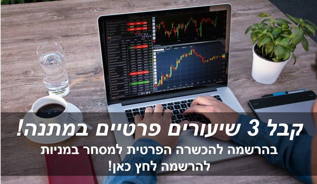 שיעורים פרטיים בשוק ההון